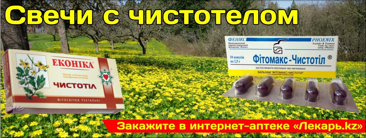 Купить свечи с чистотелом на сайте Лекарь.kz