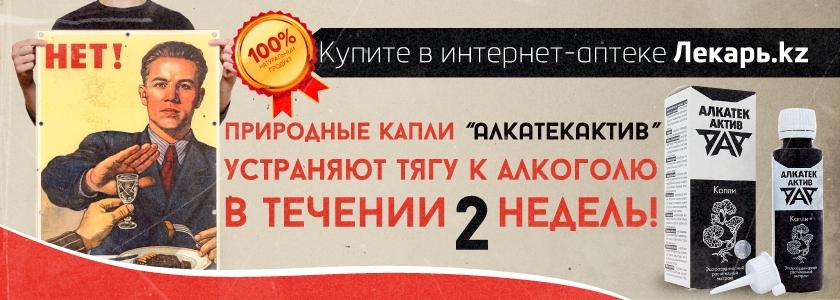 Купить «АлкАтекАктив» на сайте Лекарь.kz