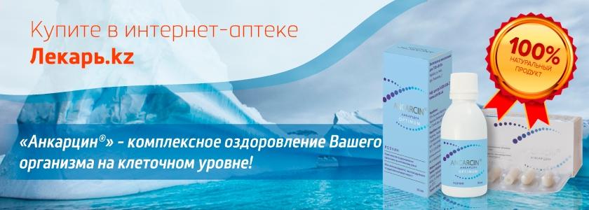 Купить «Ankarcin» на сайте Лекарь.kz