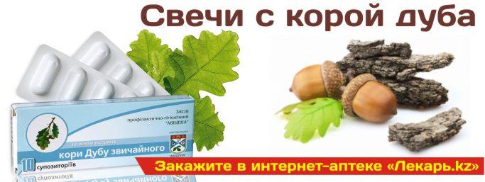 Купить свечи с корой дуба на сайте Лекарь.kz