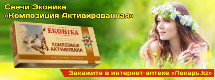 Купить Свечи Эконика «Композиция Активированная» с экстрактом стевии медовой на сайте Лекарь.kz